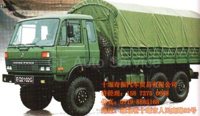 亲 ,价格优惠哦~          上一个车型:东风越野汽车eq2162n